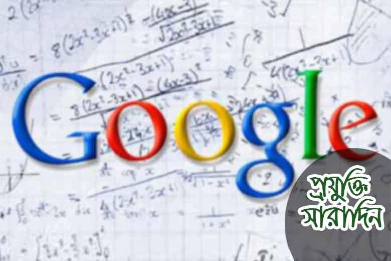 google-algorithm-2017
