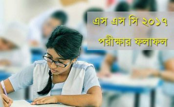 ssc-exam-result-2017