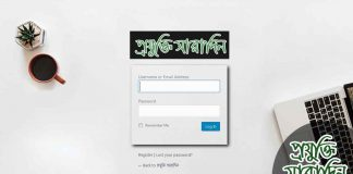 change-wordpress-login-page