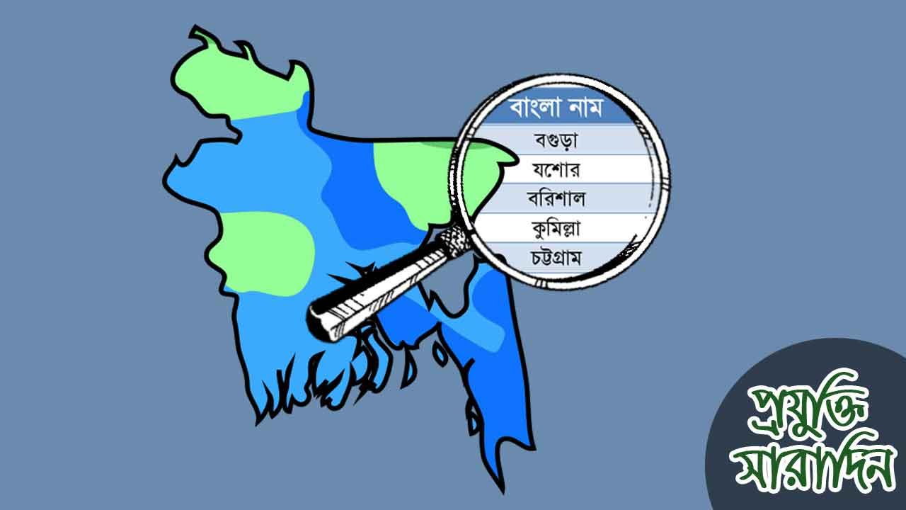বদলে-গেলো-৫-জেলার-নামের-বানান