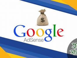 how-to-approved-google-adsense-account