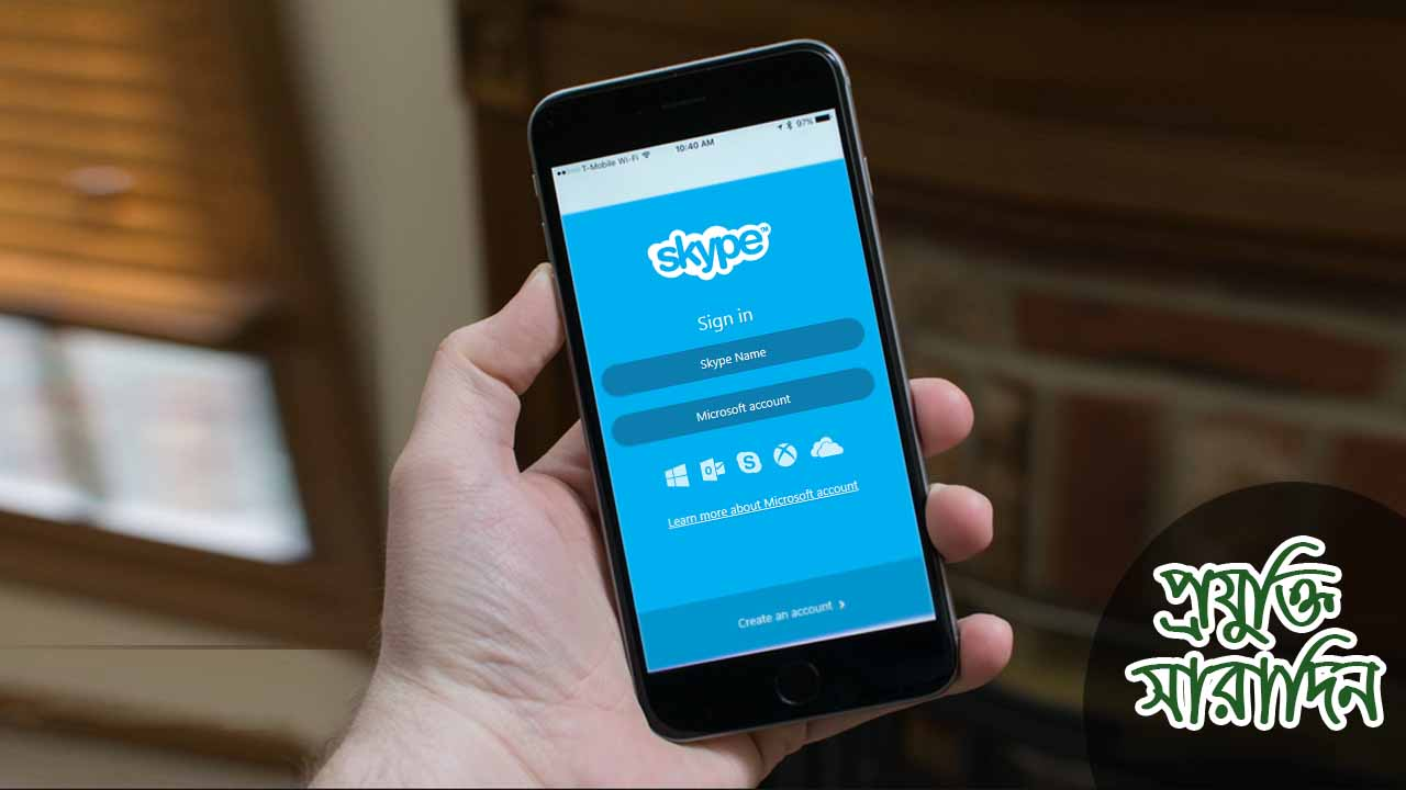 skype-in-mobile