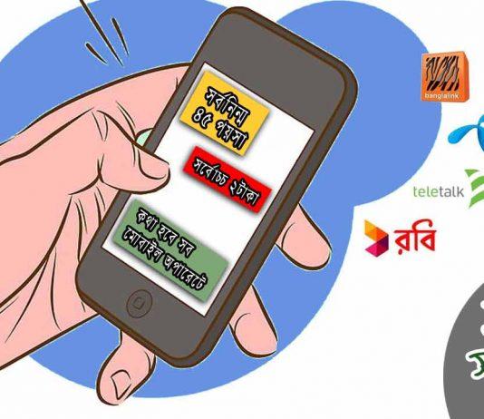 bd-mobile-operator