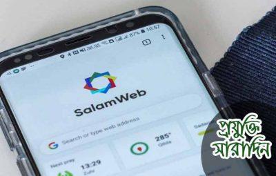 salam-web-browser