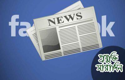 top-20-facebook-news