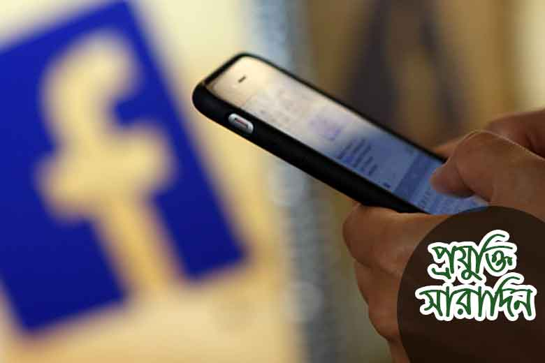 facebook-password-hack