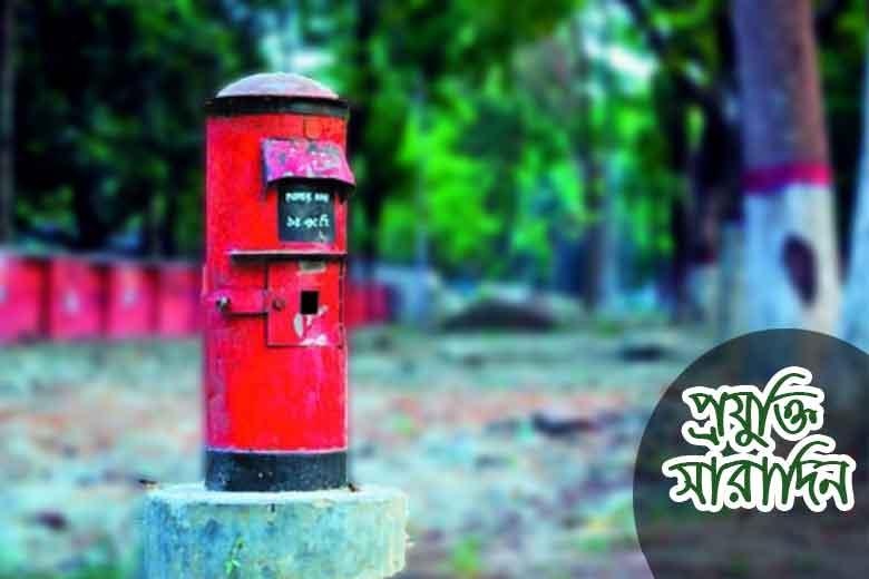 bd-post-office